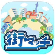 街コンよりも気軽に使える街SNSアプリ「街マッチ」