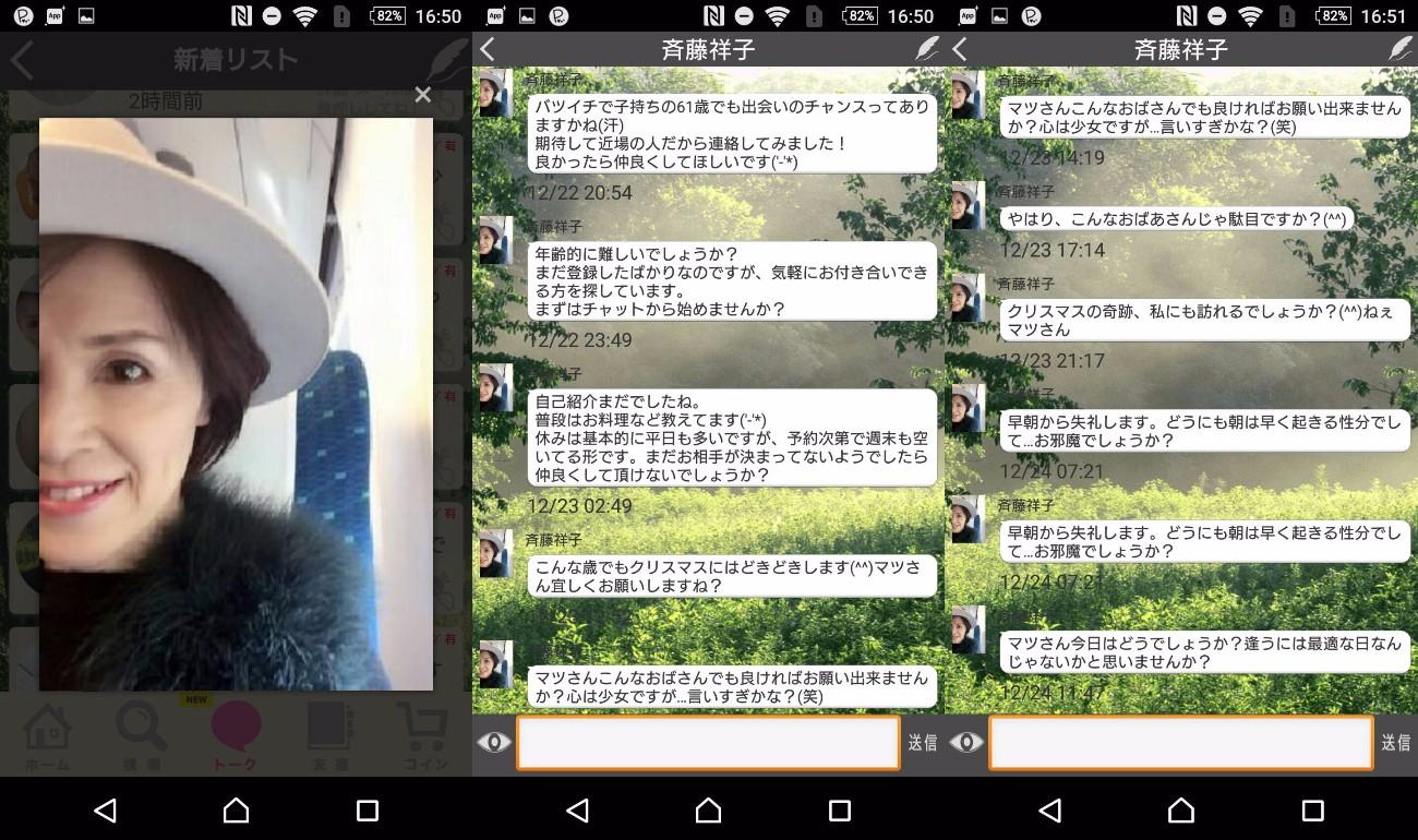 大人専用の登録無料であいチャットelfサクラの斉藤祥子