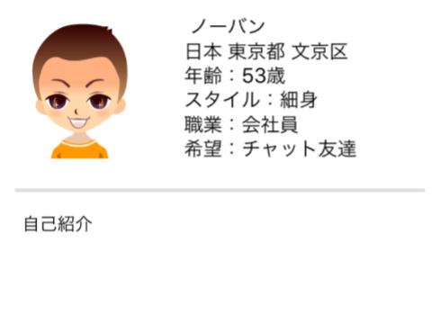 出会い無料!【FC】SNSチャットアプリ!プロフィール