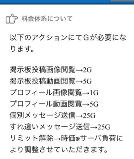 出会い無料!【FC】SNSチャットアプリ!料金一覧