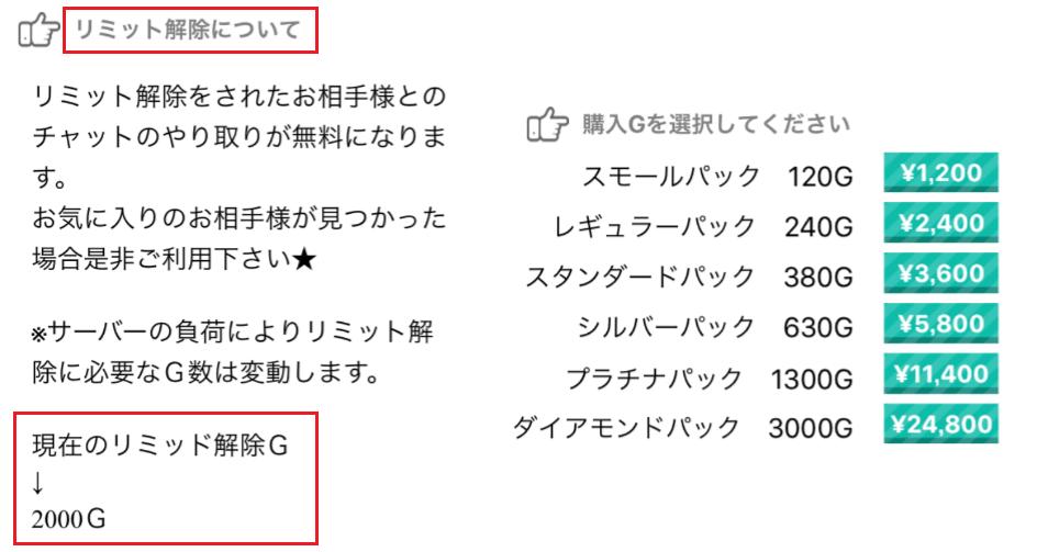 出会い無料!【FC】SNSチャットアプリ!料金体系