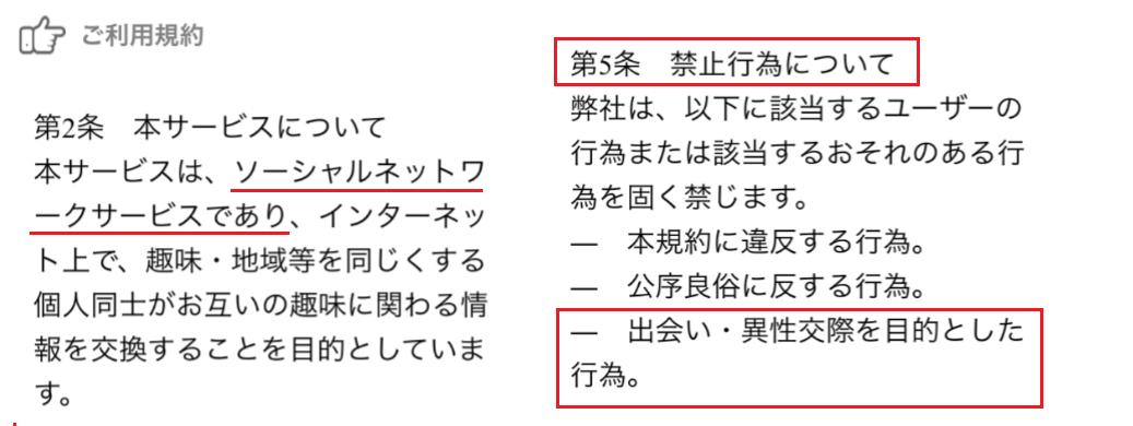 出会い無料!【FC】SNSチャットアプリ!利用規約
