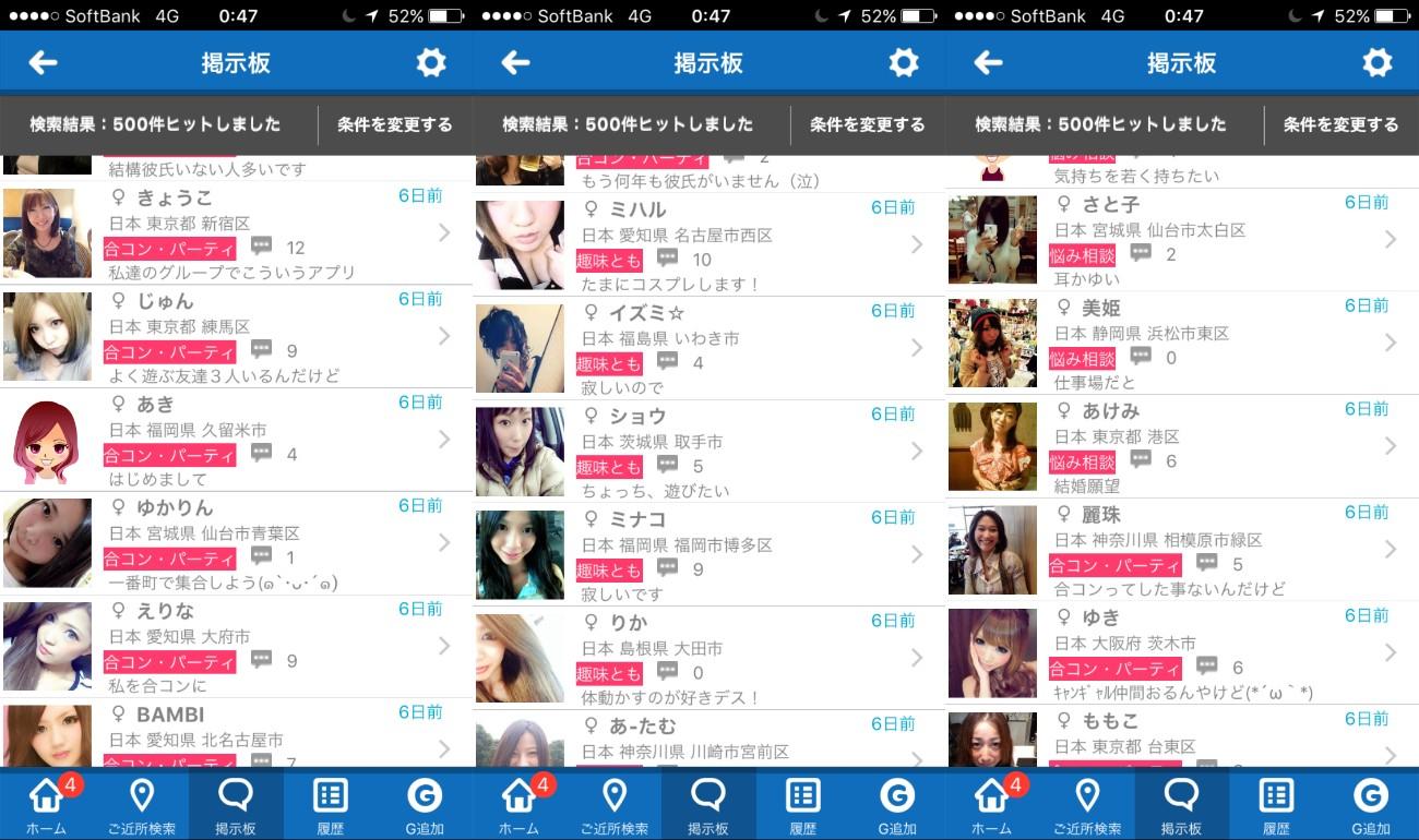 出会い無料!【FC】SNSチャットアプリ!サクラ一覧