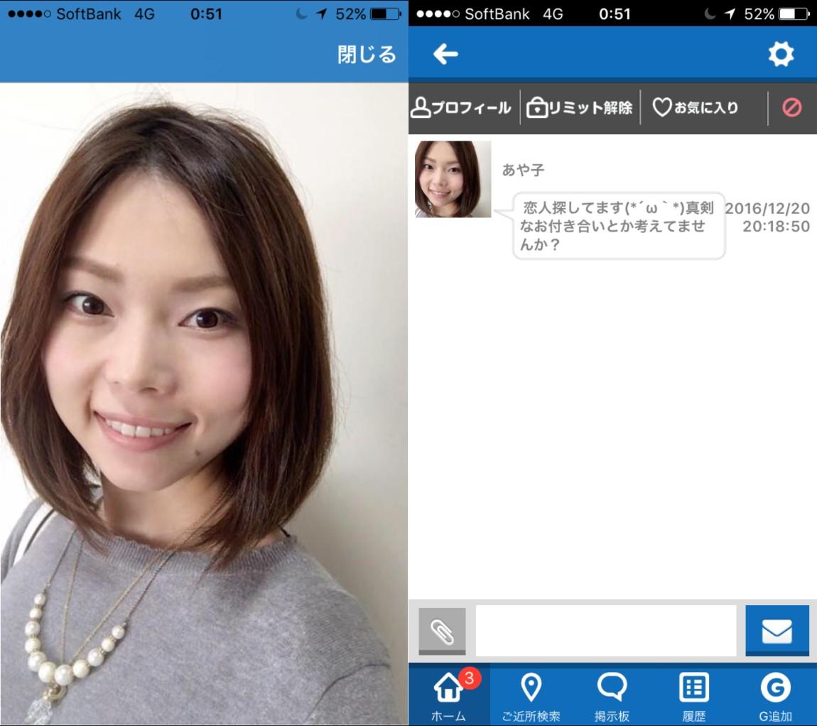 出会い無料!【FC】SNSチャットアプリ!サクラのあや子