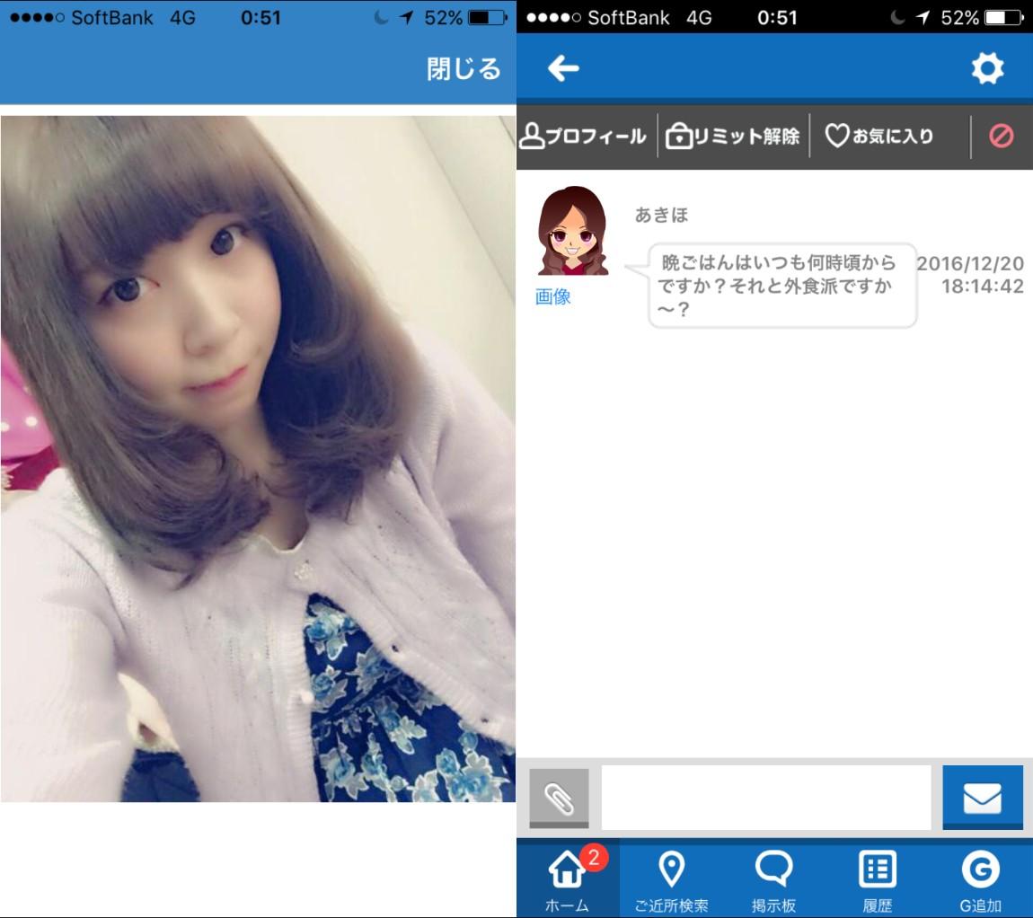 出会い無料!【FC】SNSチャットアプリ!サクラのあきほ