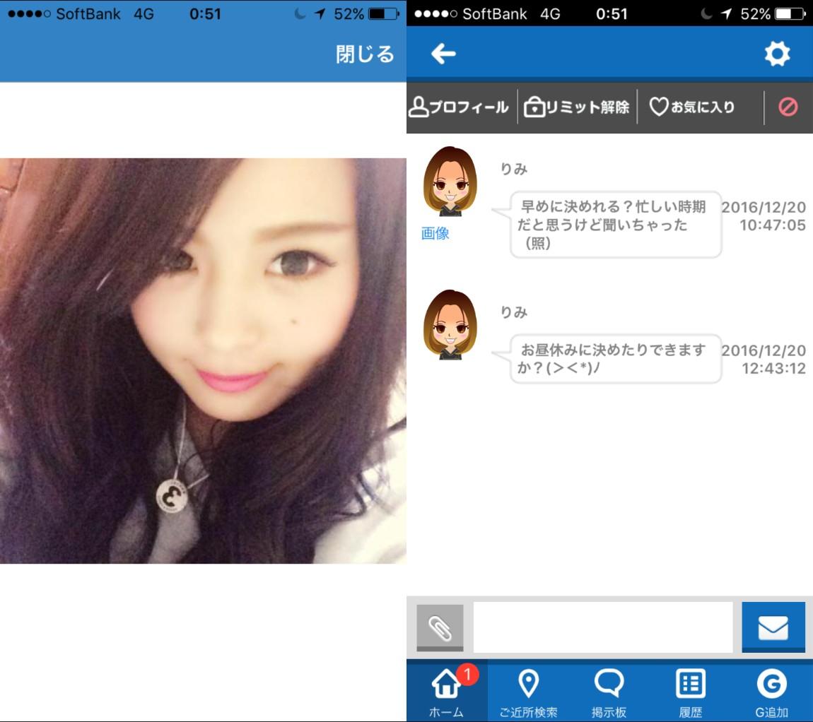 出会い無料!【FC】SNSチャットアプリ!サクラのりみ