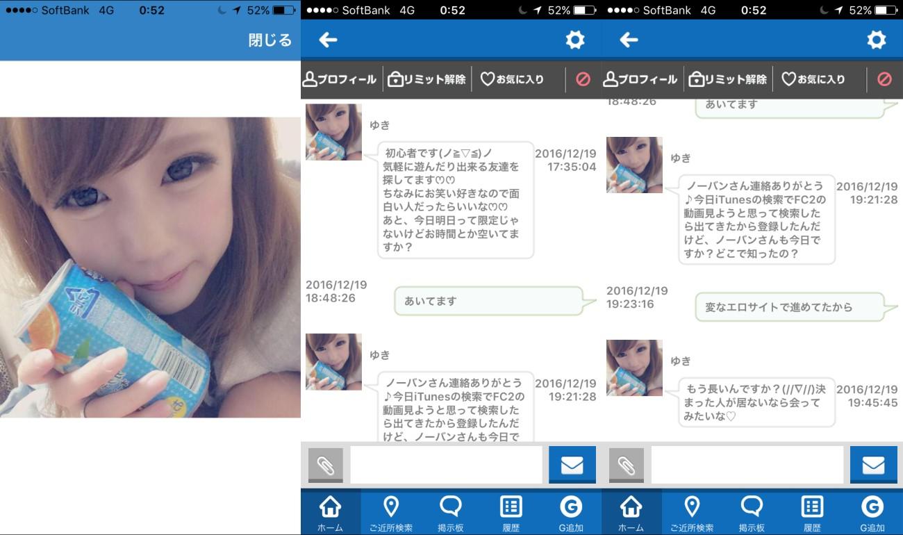 出会い無料!【FC】SNSチャットアプリ!サクラのゆき