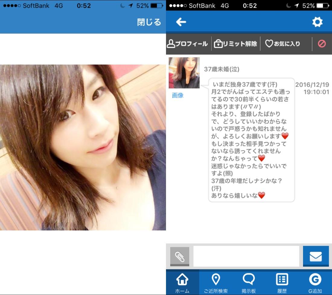 出会い無料!【FC】SNSチャットアプリ!サクラの37歳未婚(涙)