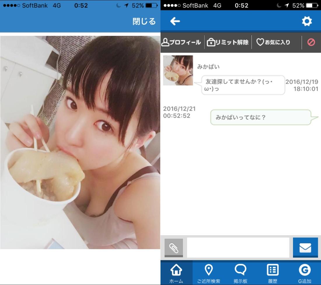 出会い無料!【FC】SNSチャットアプリ!サクラのみかぱい
