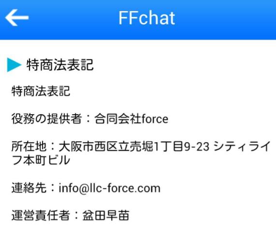 FreeFriendChat★オンラインで探そう♪登録無料★運営会社