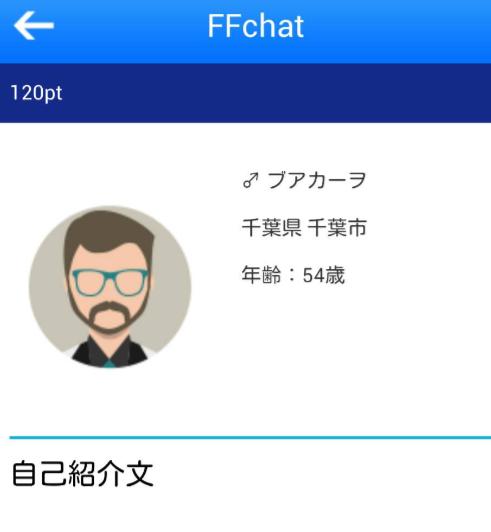 FreeFriendChat★オンラインで探そう♪登録無料★プロフィール