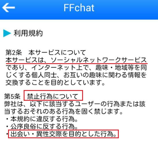 FreeFriendChat★オンラインで探そう♪登録無料★利用規約
