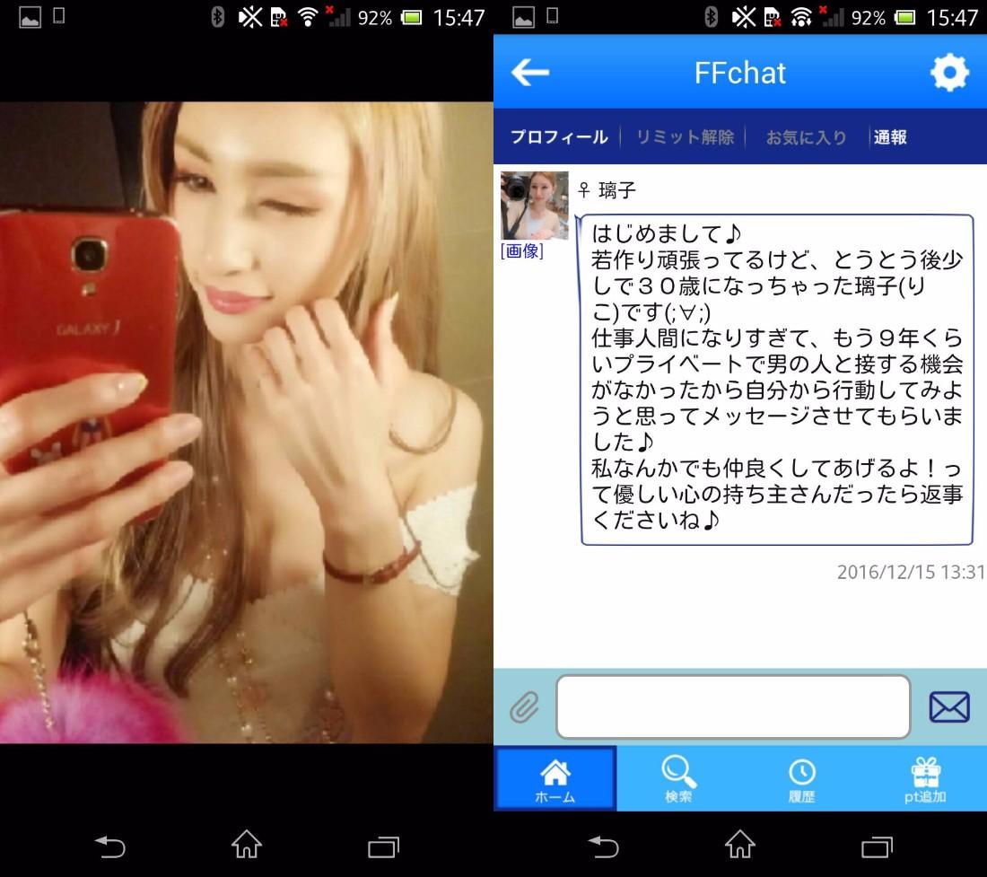 FreeFriendChat★オンラインで探そう♪登録無料★サクラの璃子(りこ)