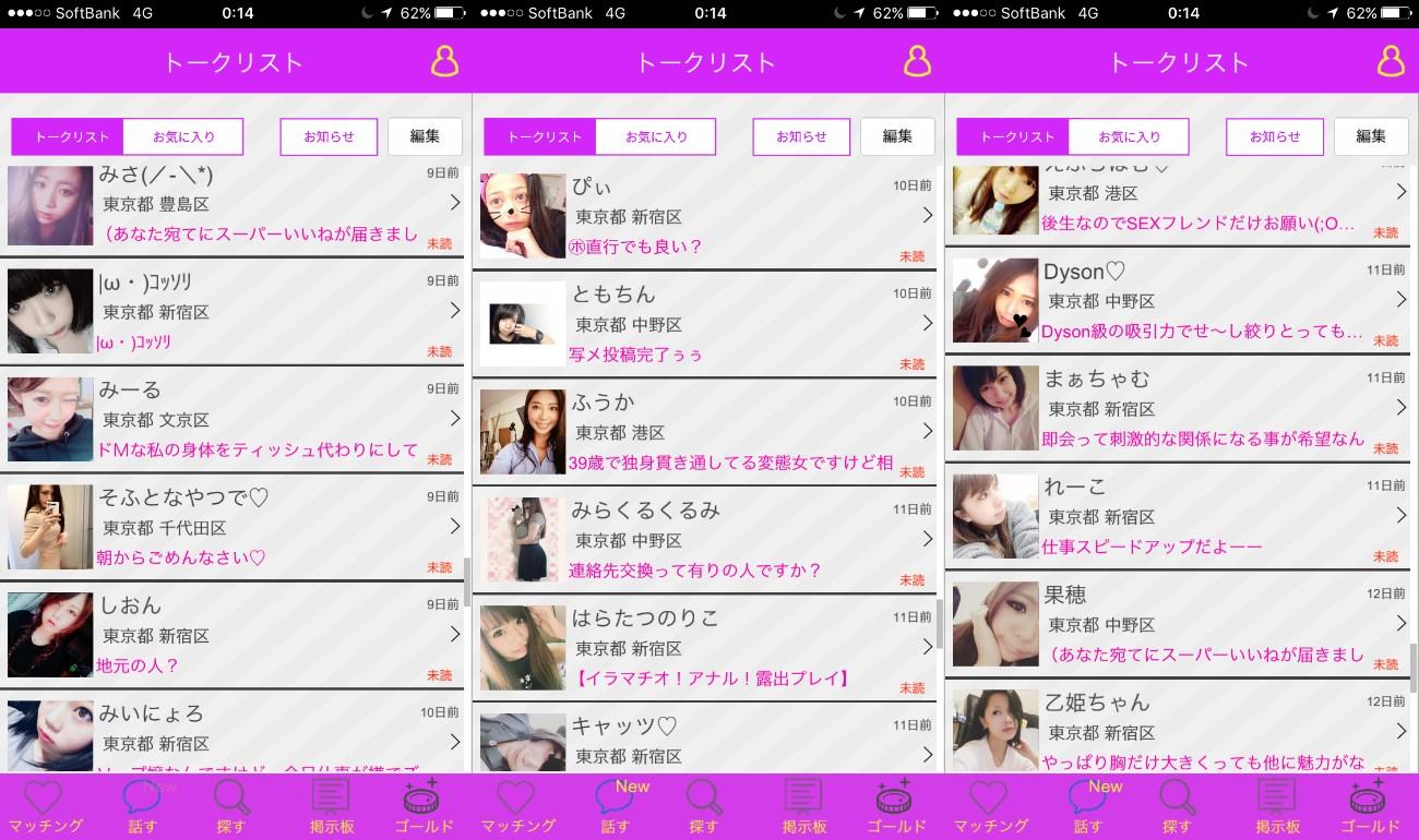 恋人検索~出会い満載!無料登録snsチャットアプリサクラ一覧