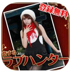近所で彼女探し恋人探し出会いアプリ恋するラブハンター!