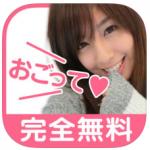 【完全無料】5分で即決!おねだりチャット - 無料の出会いアプリ