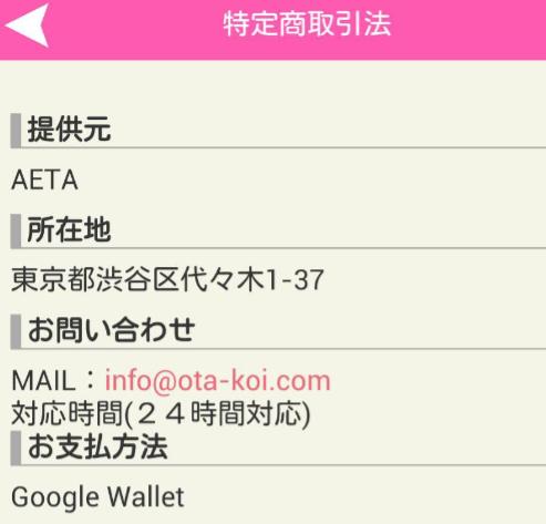 出会系 無料登録アプリ オタコイ 優良出会い系アプリ運営会社
