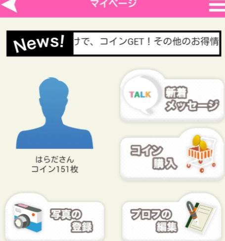 出会系 無料登録アプリ オタコイ 優良出会い系アプリ運営会社プロフィール