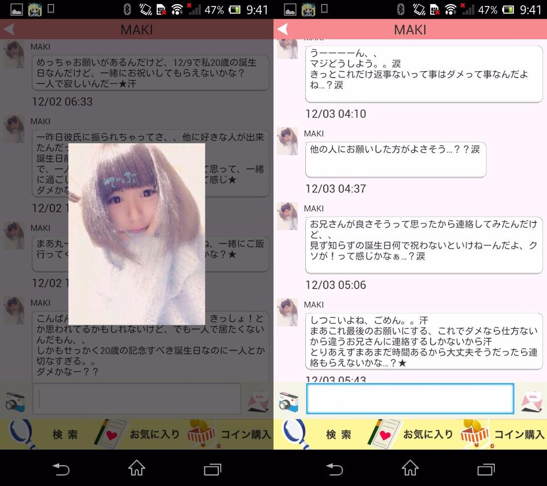 出会系 無料登録アプリ オタコイ 優良出会い系アプリサクラのMAKI