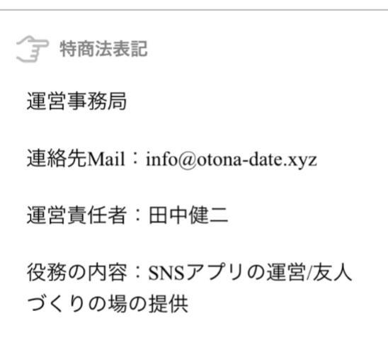 出会いなら「大人デート」無料登録で掲示板検索できるsns運営者情報