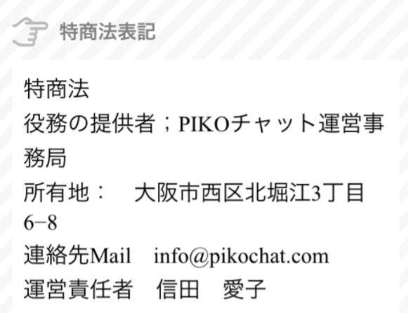 出会いなら即会い系無料チャットアプリ「PIKOチャット」運営会社