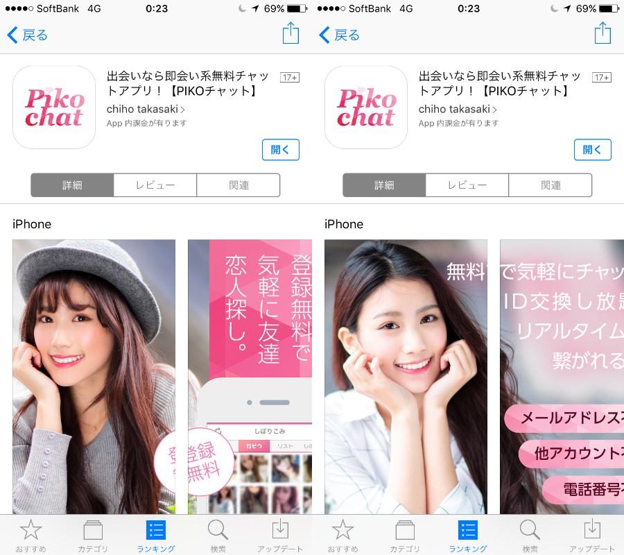 出会いなら即会い系無料チャットアプリ「PIKOチャット」