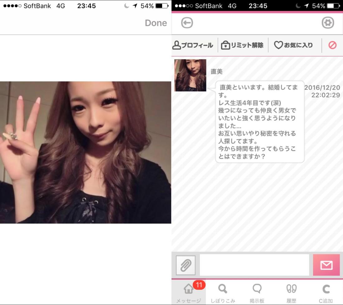 出会いなら即会い系無料チャットアプリ「PIKOチャット」サクラの直美