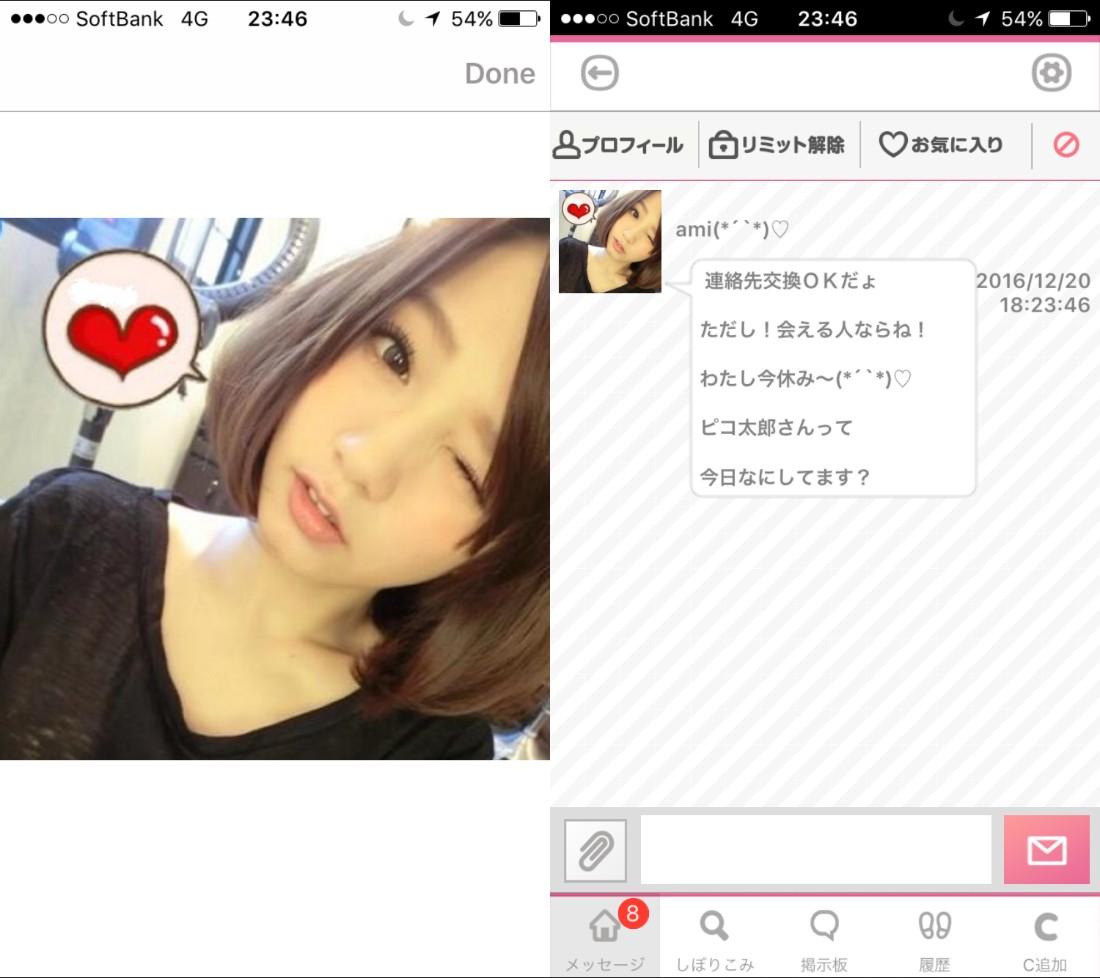 出会いなら即会い系無料チャットアプリ「PIKOチャット」サクラのami