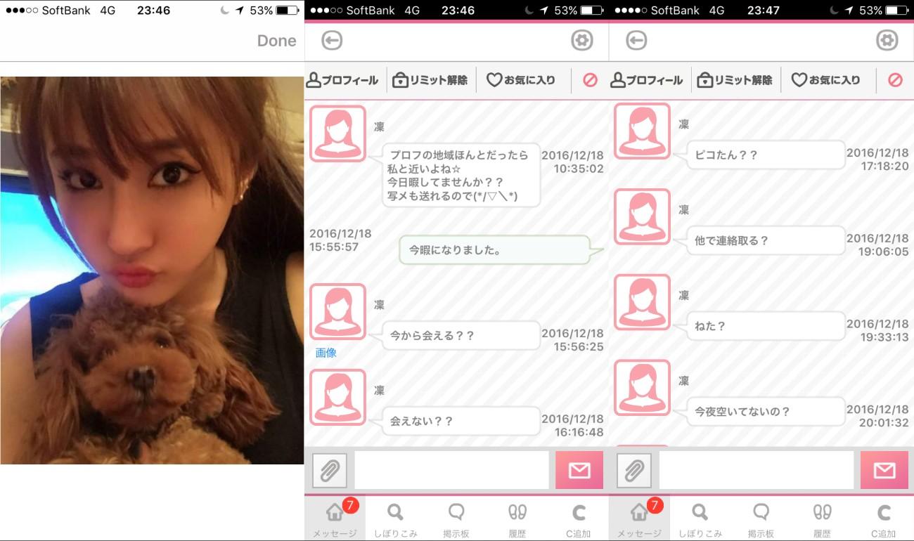 出会いなら即会い系無料チャットアプリ「PIKOチャット」サクラの凛