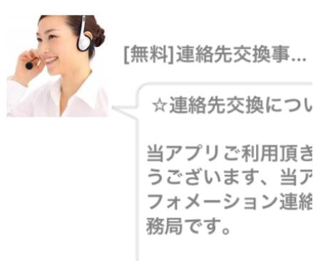 出会い系アプリの連絡先交換事務局