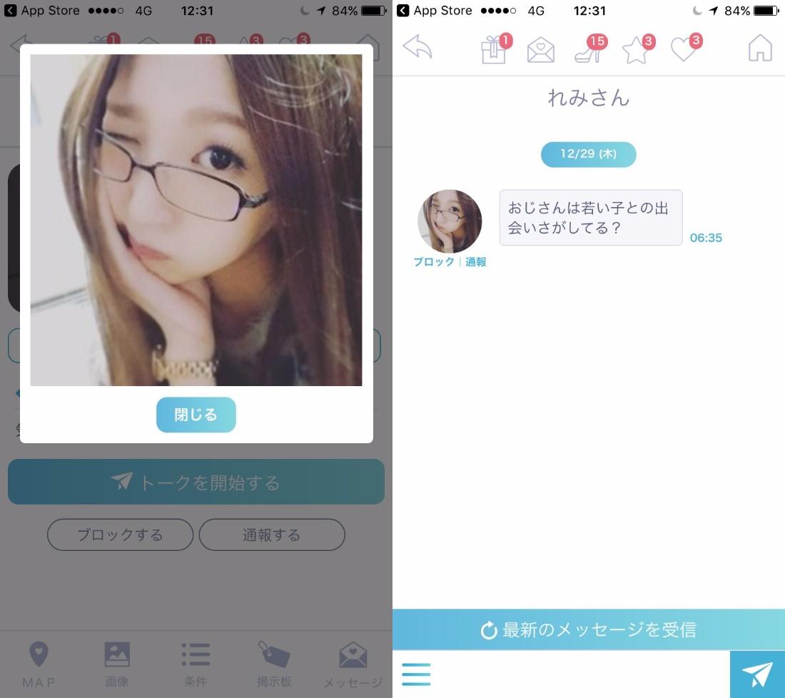 今日の友達探しは登録無料のsnsチャットアプリ!【snazee】id交換で即会いサクラのれみ