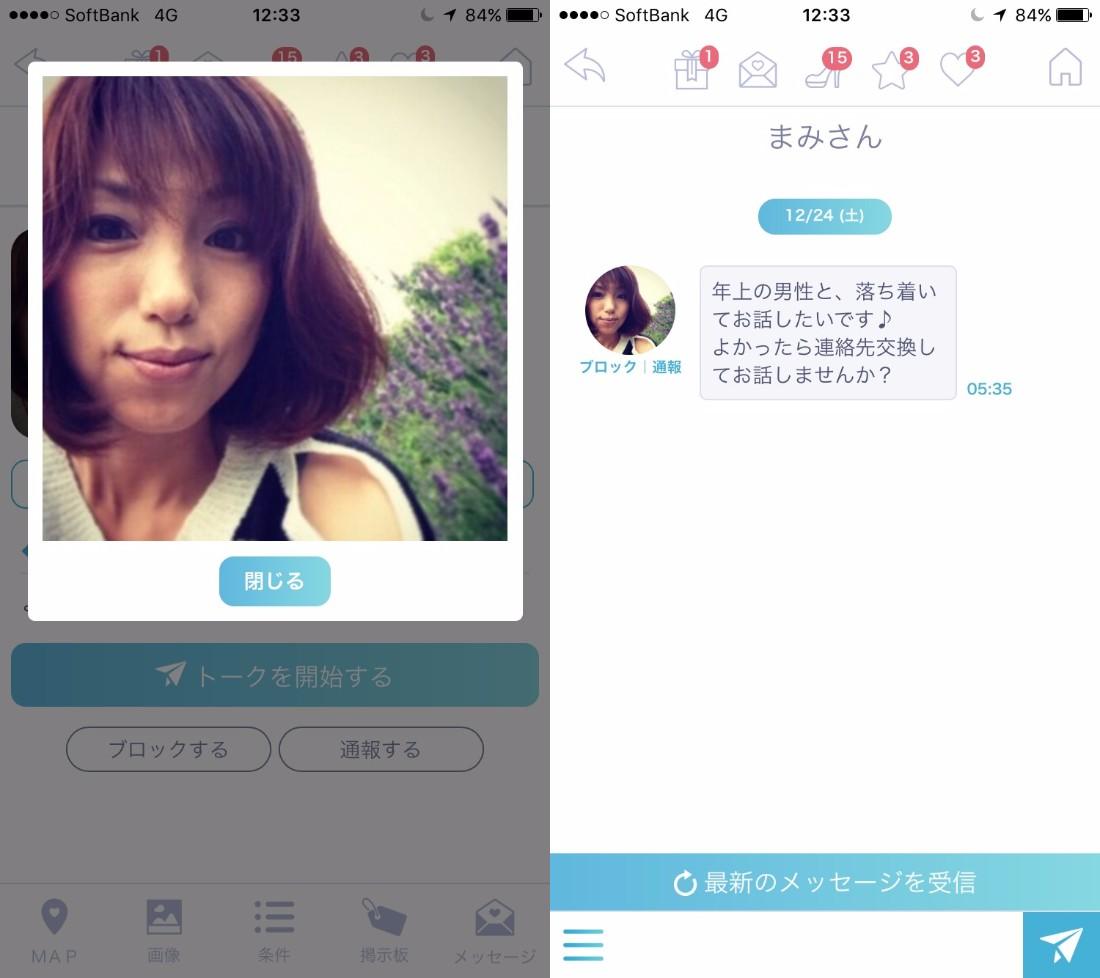 今日の友達探しは登録無料のsnsチャットアプリ!【snazee】id交換で即会いサクラのまみ