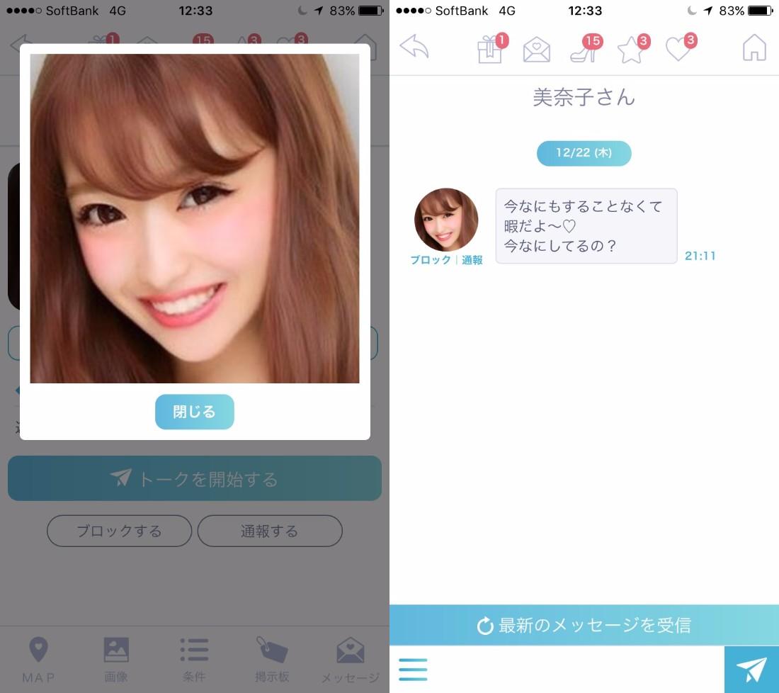 今日の友達探しは登録無料のsnsチャットアプリ!【snazee】id交換で即会いサクラの美奈子