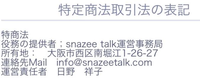 今日の友達探しは登録無料のsnsチャットアプリ!【snazee】id交換で即会い運営会社