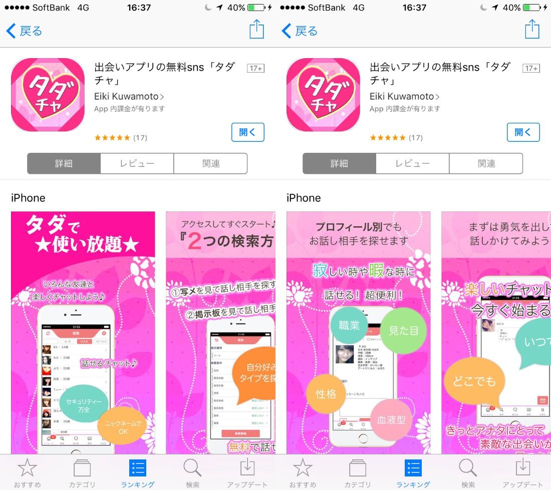 出会いアプリの無料sns「タダチャ」