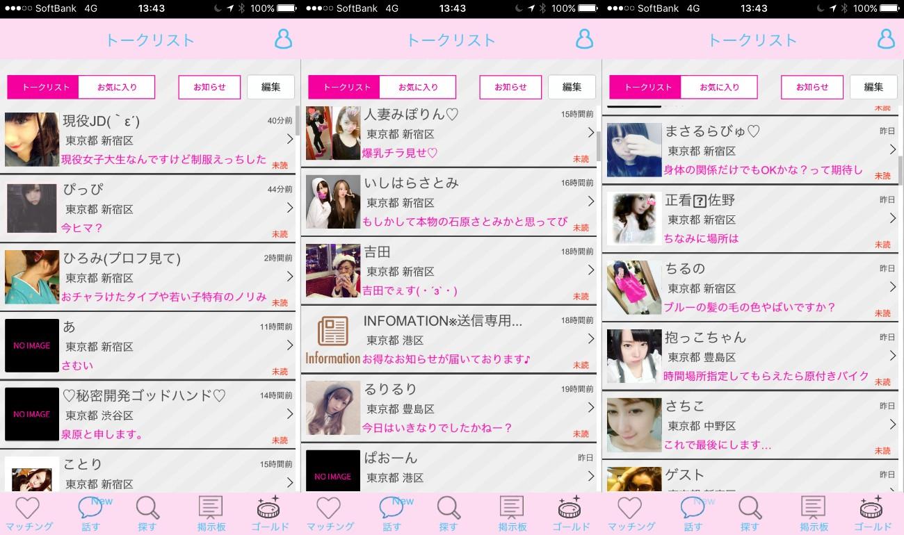 恋人や出会い探しはtalk~登録無料のチャット恋活アプリ!サクラ一覧