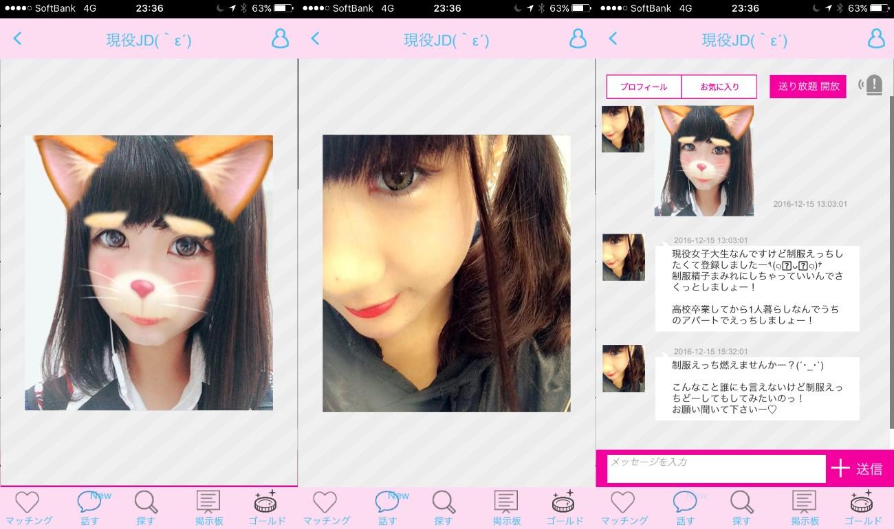 恋人や出会い探しはtalk~登録無料のチャット恋活アプリ!サクラの現役JD