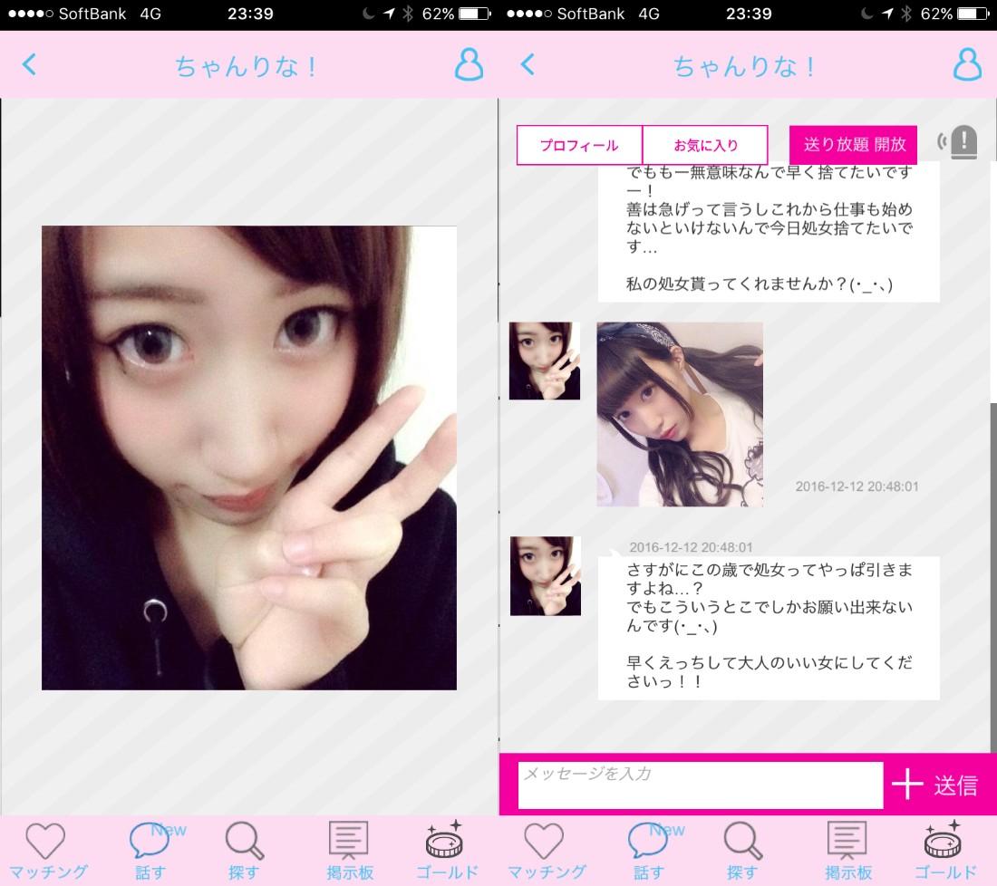 恋人や出会い探しはtalk~登録無料のチャット恋活アプリ!サクラのちゃんりな!