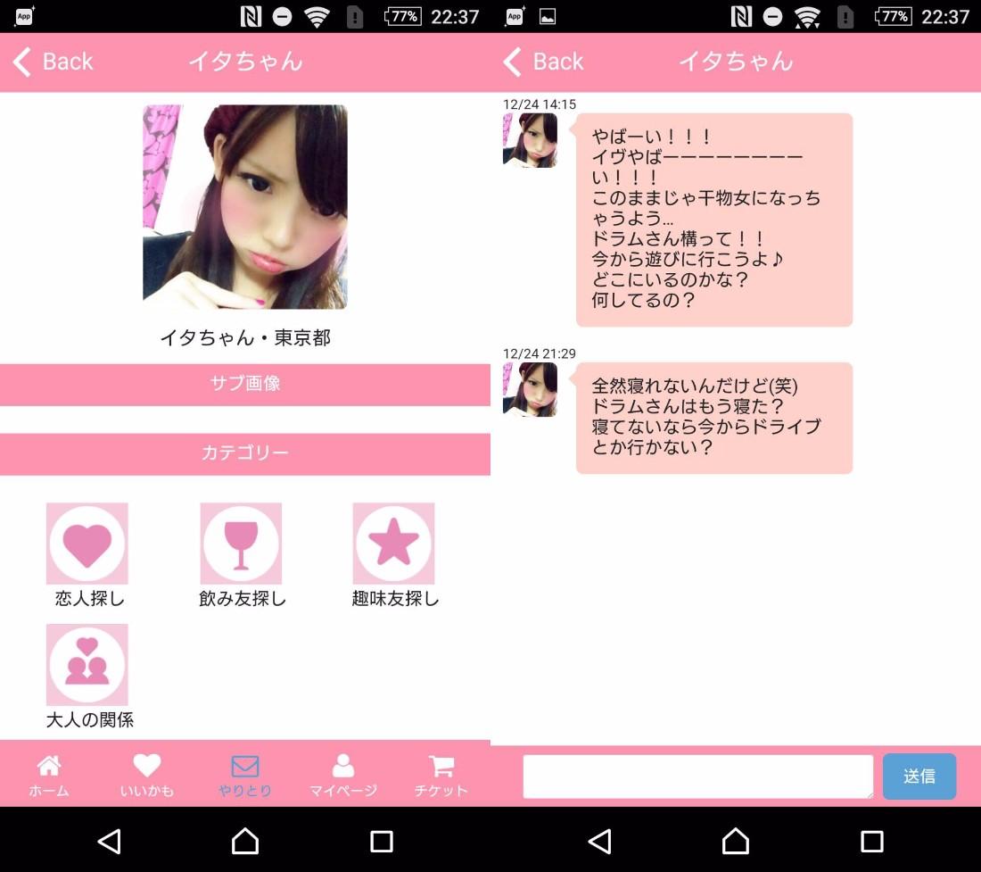 悪質出会い系アプリ「友達ネット」サクラのイタちゃん