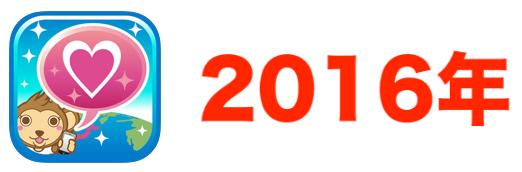 2016年出会い系アプリ業界の振り返り