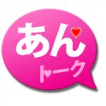あんトーク♥ご近所の出会い・恋活・出会えるランダムチャット