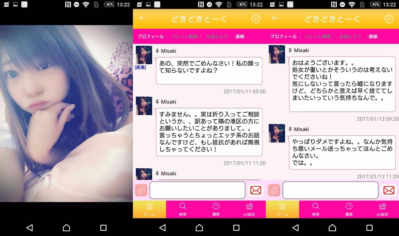 出会い系アプリの「どきどきとーく」サクラのMisaki