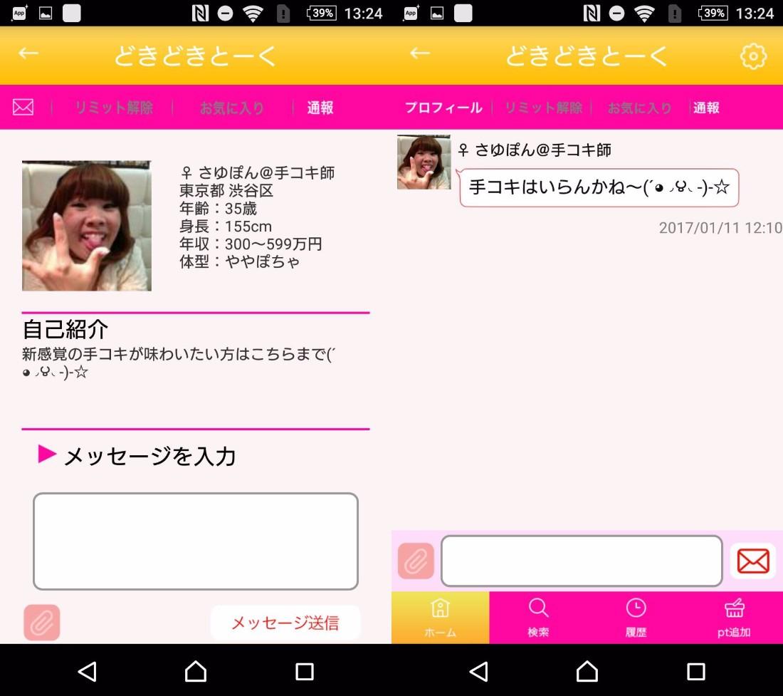出会い系アプリの「どきどきとーく」サクラのさゆぽん@手コキ師