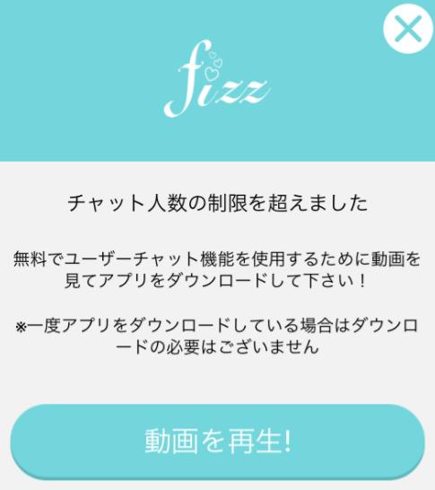 fizz(フィズ)-無料で使える出会いチャットアプリ広告の表示