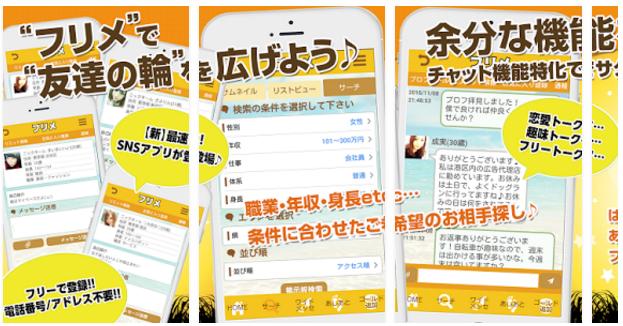 フリメ~ Freedom Message Chat ~