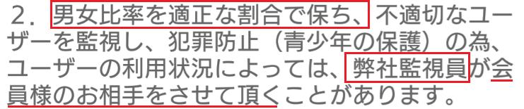フリメ~ Freedom Message Chat ~利用規約