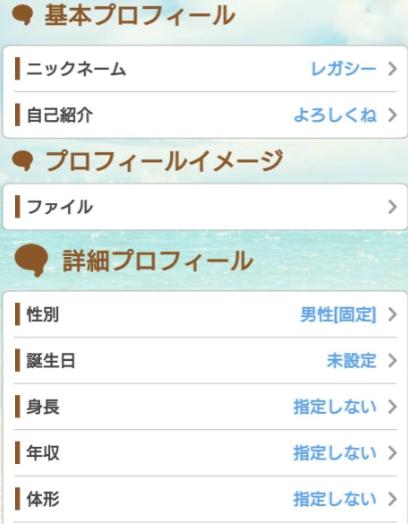 フリメ~ Freedom Message Chat ~プロフィール