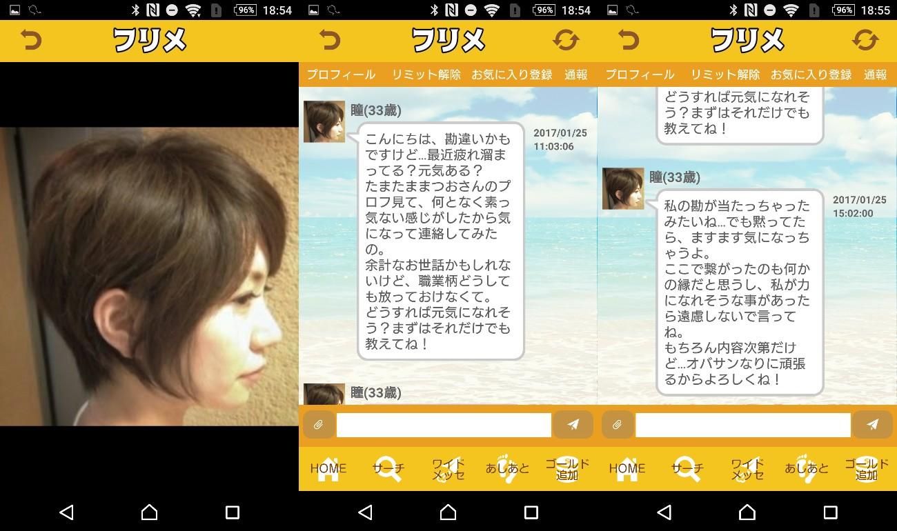 フリメ~ Freedom Message Chat ~サクラの瞳
