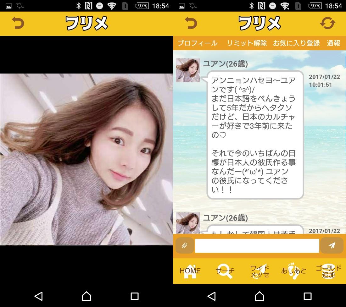 フリメ~ Freedom Message Chat ~サクラのユアン