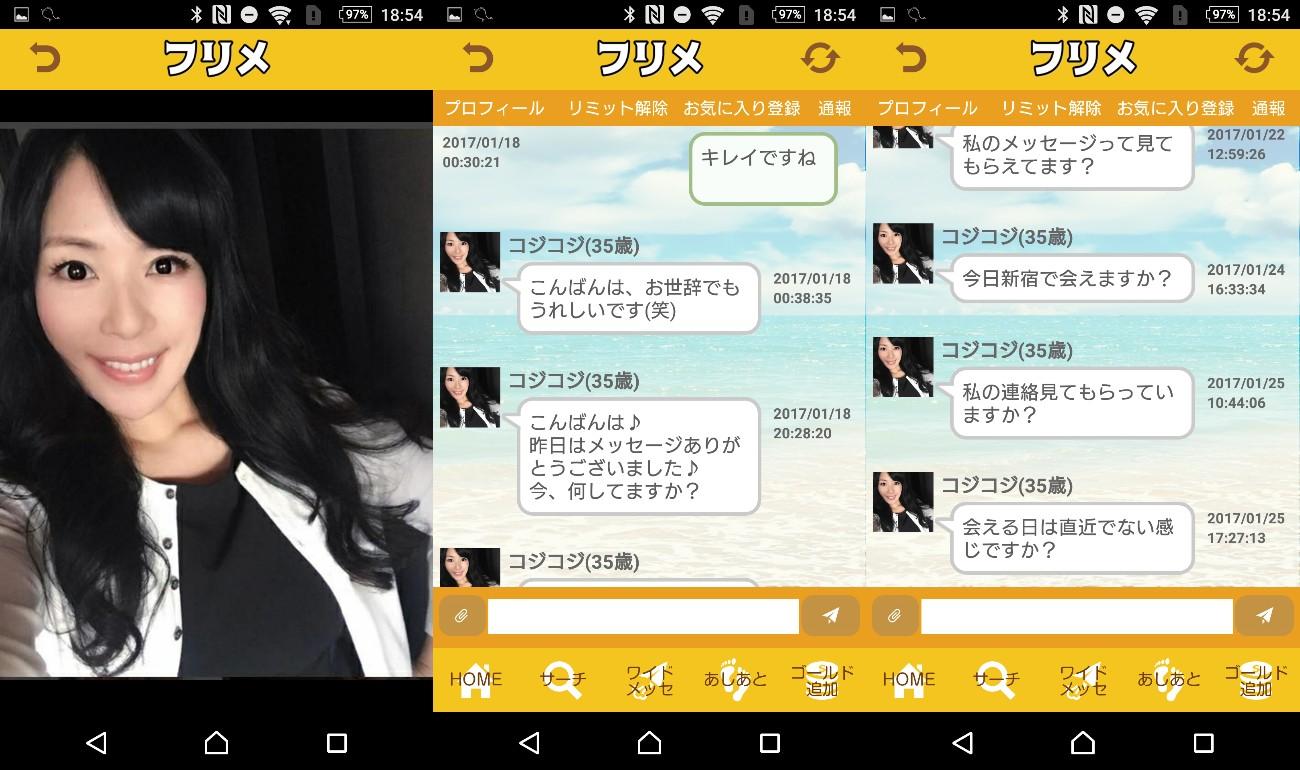 フリメ~ Freedom Message Chat ~サクラのコジコジ